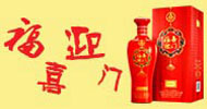四川省福喜迎门酒业股份有限公司