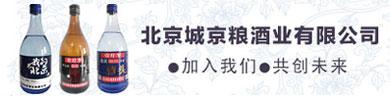 ?#26412;?#22478;京粮酒业有限公司