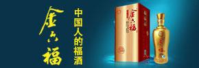 金东集团—金六福营销中心
