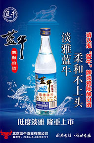 北京蓝牛酒业有限公司