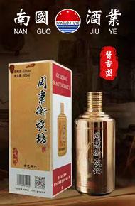 贵州南国酒业集团