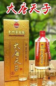 貴州南國酒業集團