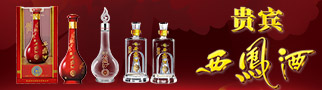 貴賓西鳳酒全國營銷中心
