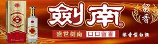 四川绵竹剑南春集团剑南香营销事业部