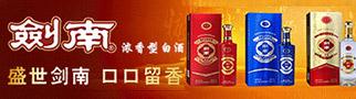 四川綿竹劍南春集團劍南香營銷事業部