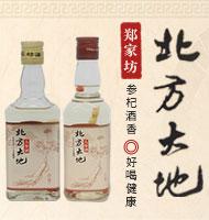 沈阳市郑家坊酿酒厂