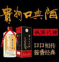 貴州八千秀谷酒業有限公司