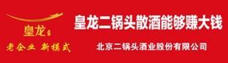 北京皇龍酒業有限公司