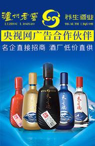 瀘州老窖養生酒業天之圣液事業部