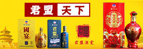 貴州君盟(集團)酒業有限公司