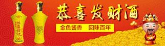 貴州金醬百年酒業有限公司