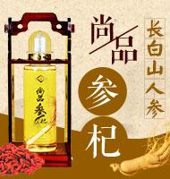 尚福临(河北)酒业销售有限公司