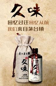 貴州醬鄉村酒業有限公司