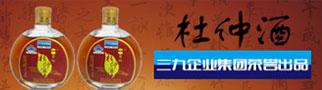 张家界圣帝酒业有限公司