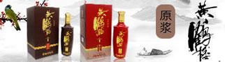 湖北黃鶴樓酒業有限公司(黃鶴樓酒)