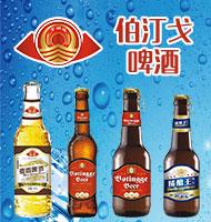青岛亨润达啤酒有限公司