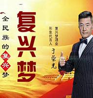 安徽亳州復興夢酒業有限公司