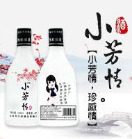 山東芳少時酒業有限公司