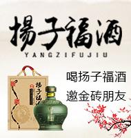 安徽揚子福酒業有限公司