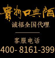 贵州八千秀谷酒业有限公司