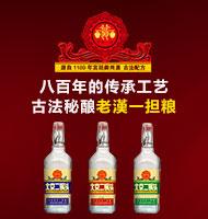 北京老漢一擔糧二鍋頭酒業有限公司