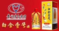 貴州茅臺酒廠(集團)白金酒有限責任公司白金壹號