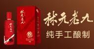 汝陽杜康古城酒業有限公司