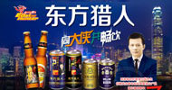 青島世紀英皇啤酒有限公司