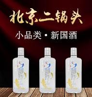 北京二鍋頭酒業股份G.J 北京二鍋頭