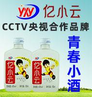 山東億小云酒業有限公司(億小云茶缸酒)