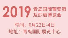 2019 ASIA WINE青島國際葡萄酒及烈酒博覽會