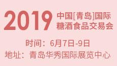 2019中国(青岛)国际糖酒食品交易会
