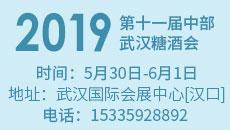 2019年第十一屆武漢糖酒食品交易會