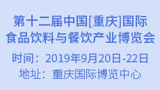 2019第二屆中國(重慶)國際食品飲料與餐飲產業博覽會