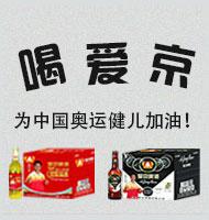 ?#26412;?#29233;京啤酒有限公司