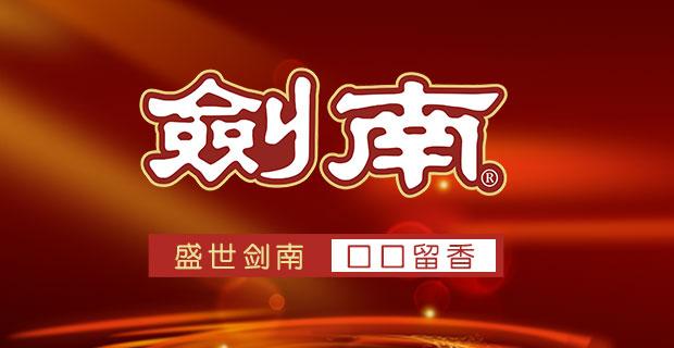 劍南香系列酒營銷事業部