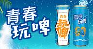 青島世紀青春啤酒有限公司