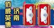 濟南佰威英博啤酒有限公司