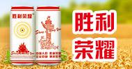 山東勝利榮耀食品有限公司