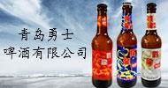 青島勇士啤酒有限公司