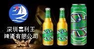 深圳喜利王啤酒有限公司