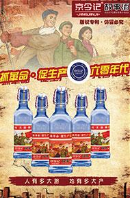 北京京今記酒業有限公司