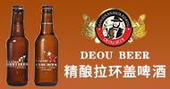 德國德歐啤酒有限公司