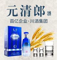 四川古蔺元清郎酒业有限公司