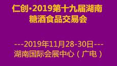 仁创•2019第十九届湖南糖酒食品交易会