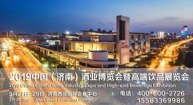 2019第十三屆中國國際葡萄酒(鄭州)展覽會