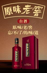 四川世紀原味酒類銷售有限公司