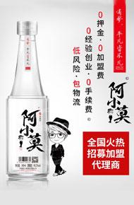 安徽阿小莫酒業有限公司