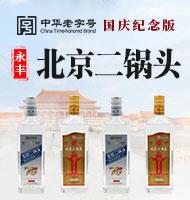?#26412;?#20108;锅头酒业股份有限公司国庆纪念版