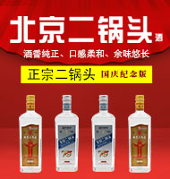 北京二鍋頭酒業股份有限公司國慶紀念版